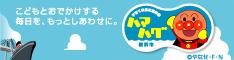 横浜市の子育て家庭応援事業『ハマハグ』
