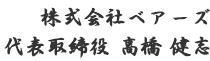 株式会社ベアーズ 代表取締役社長 髙橋 健志