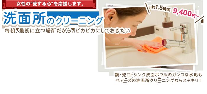 洗面所のクリーニング