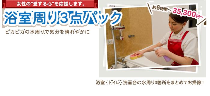 浴室周り3点パック
