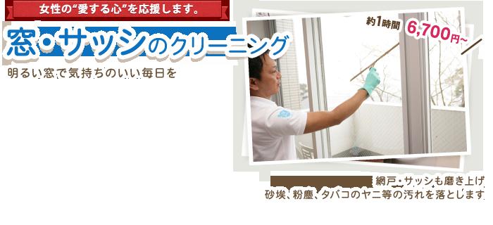 窓・サッシのクリーニング