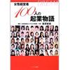 女性経営者100人の起業物語