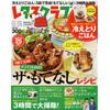 12月8日発売「レタスクラブ」