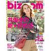 12月15日発売「bizmom」