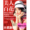 12月12日発売「美人百花」