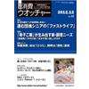 12月10日発売「日経消費ウオ