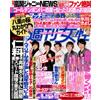1月7日発売_週刊女性