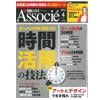 メディア 日経アソシエ