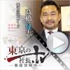 japan-president