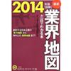 メディア 最新2014年版 図解 業界地図が一目でわかる本