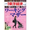 週刊東洋経済20130831