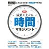 日経ビジネスアソシエ-時間活