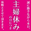 syufuyasumi_CP_slide01