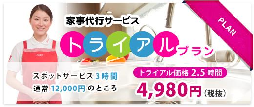 【オススメ】家事代行サービス「トライアルプラン」